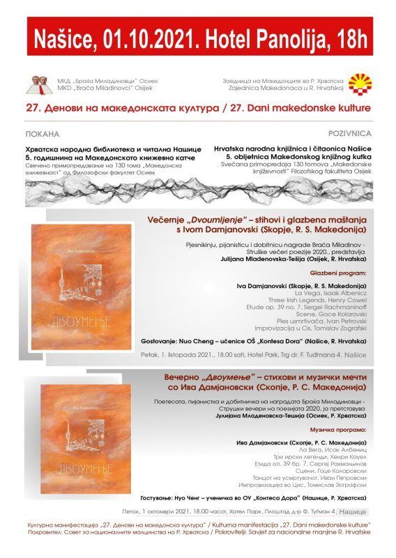 27. Dani makedonske kulture